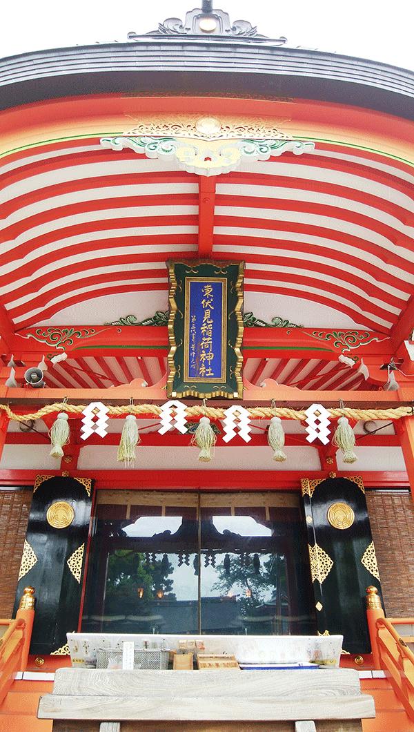 【神社巡り日記☆】「イナリ」は「意」が「成る」☆京都伏見稲荷大社の分社・東伏見稲荷神社に行ってきました♪