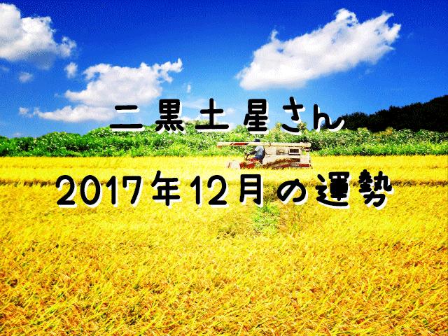 【干支九星流★】2017年12月の運勢 二黒土星さん(s10.s19.s28.s37.s46.s55.h1)