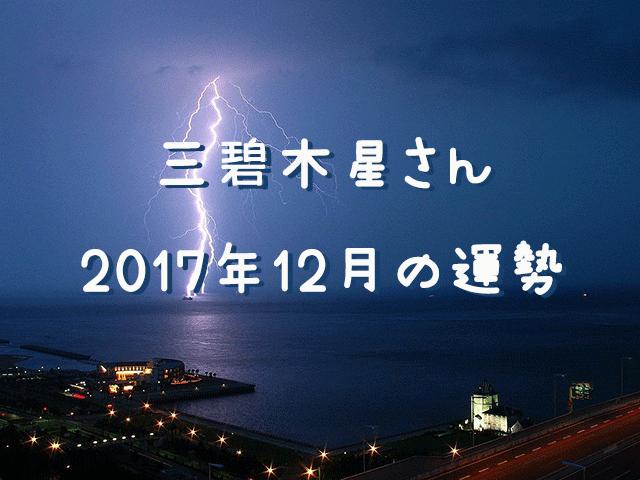 【干支九星流★】2017年12月の運勢 三碧木星さん(s9.s18.s27.s36.s45.s54.s63.h9)