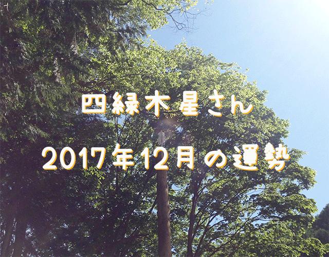 【干支九星流★】2017年12月の運勢 四緑木星さん(s8.s17.s26.s35.s44.s53.s62.h8)