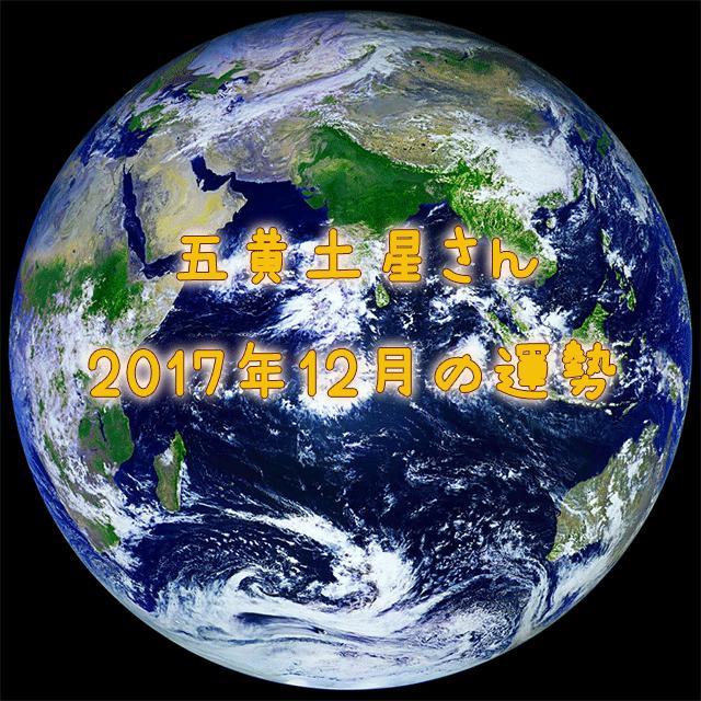 【干支九星流★】2017年12月の運勢 五黄土星さん(s7.s16.s25.s34.s43.s52.s61.H7)
