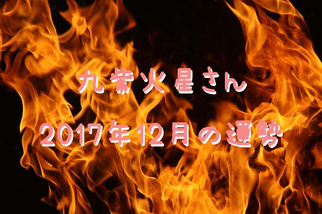 【干支九星流★】2017年12月の運勢 九紫火星さん(s3.s12.s21.s30.s39.s48.s57.H3)