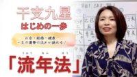 【干支九星教室はじめの一歩】婚期、病気・金運を調べよう!「流年法」で人生の未来を見る!