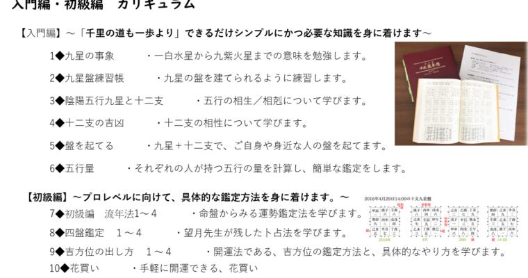 入門編・初級編 カリキュラム