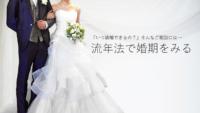 流年法鑑定例2~「いつ結婚できるの?」そんな相談には…流年法で婚期をみる